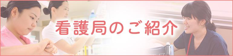 八戸市民病院看護局HP