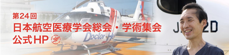 日本航空医療学会総会・学術集会公式HP